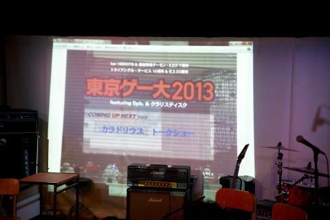 東京ゲー大2013-0035