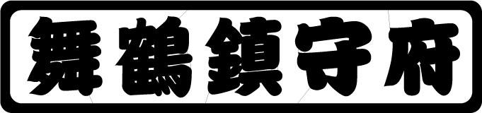 maizuru01