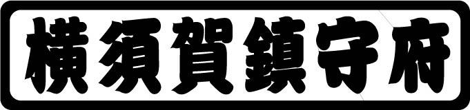 yokosuka01
