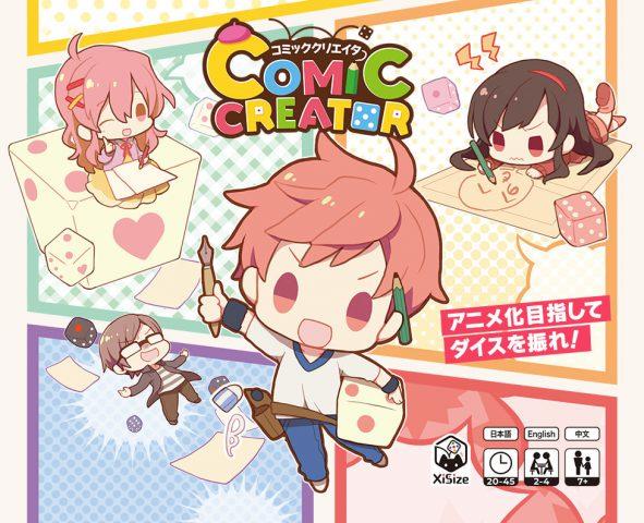 comic-creator
