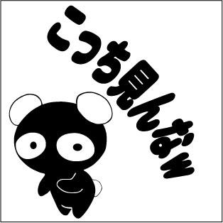panda_kocchi.jpg