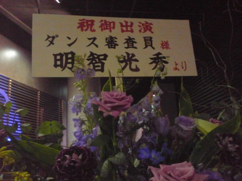 04_akechi.JPG