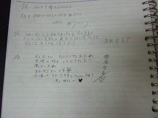 080103_kuma06_note.jpg