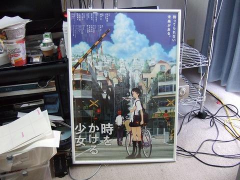 tokikake_poster.jpg