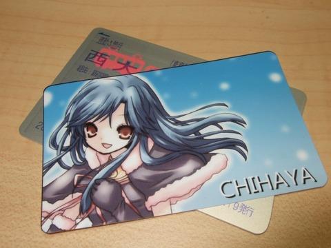090209_chihayacard03.jpg