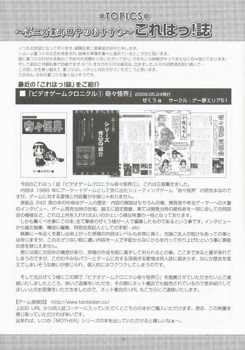 ryoku_02.jpg